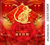 happy chinese new year 2020... | Shutterstock .eps vector #1505576909