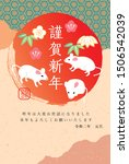 japanese new year card template.... | Shutterstock .eps vector #1506542039