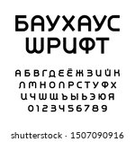 cyrillic geometric letters and... | Shutterstock .eps vector #1507090916