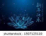lotus. happy chinese new year... | Shutterstock .eps vector #1507125110