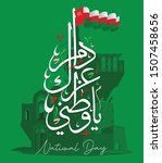 sultanate of oman national day... | Shutterstock .eps vector #1507458656