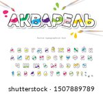 colorful cyrillic font for kids.... | Shutterstock .eps vector #1507889789