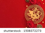 year of the mouse with paper... | Shutterstock .eps vector #1508372273