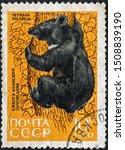 ussr   circa 1970  a stamp...   Shutterstock . vector #1508839190