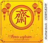 chinese vegetarian festival ... | Shutterstock .eps vector #1508918249