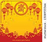 chinese vegetarian festival ... | Shutterstock .eps vector #1508955566