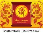 chinese vegetarian festival ...   Shutterstock .eps vector #1508955569