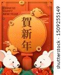 lunar year paper art white...   Shutterstock .eps vector #1509255149
