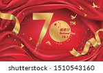 china happy national day... | Shutterstock .eps vector #1510543160