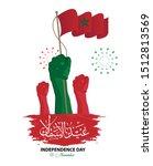 morocco eid alaistiqlal...   Shutterstock .eps vector #1512813569