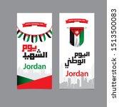 jordan national day design... | Shutterstock .eps vector #1513500083
