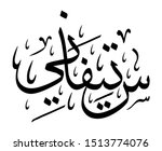 arabic names in thuluth...   Shutterstock .eps vector #1513774076