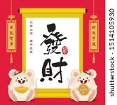 2020 chinese new year template. ... | Shutterstock .eps vector #1514105930