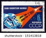 russia   circa 1962  a stamp... | Shutterstock . vector #151413818