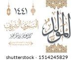 arabic islamic calligraphy... | Shutterstock .eps vector #1514245829