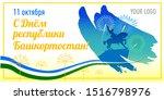 october 11  happy republic of ... | Shutterstock .eps vector #1516798976