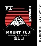 mount fuji vector illustration... | Shutterstock .eps vector #1517394419