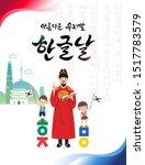 hangul proclamation day. korean ... | Shutterstock .eps vector #1517783579