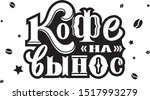 russian lettering. coffee to go.... | Shutterstock .eps vector #1517993279
