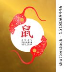 chinese new year 2020 greeting... | Shutterstock .eps vector #1518069446