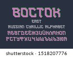 isolated russian cyrillic... | Shutterstock .eps vector #1518207776