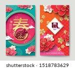 set of 2 year of the rat banner ... | Shutterstock .eps vector #1518783629