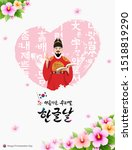 Hangul Proclamation Day. Hunminjeongeum and King Sejong included in the heart design. Beautiful Korean, Hangul Proclamation Day, Korean translation.