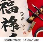 Chinese Calligraphy   The Art...
