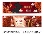 2020 chinese new year greeting... | Shutterstock .eps vector #1521442859