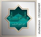 mawlid al nabi greeting islamic ...   Shutterstock .eps vector #1521860489