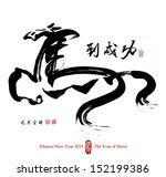 Horse Calligraphy  Chinese New...