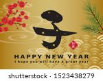 japanese new year's card in... | Shutterstock .eps vector #1523438279