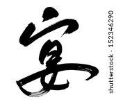chinese calligraphy yan ... | Shutterstock .eps vector #152346290
