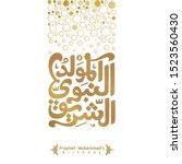 mawlid al nabi islamic greeting ... | Shutterstock .eps vector #1523560430
