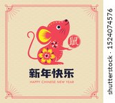 happy chinese new year 2020.... | Shutterstock .eps vector #1524074576