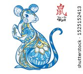 mouse  rat. element for design. ... | Shutterstock .eps vector #1525152413