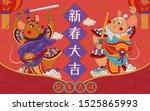 cute mice door gods floating on ... | Shutterstock .eps vector #1525865993