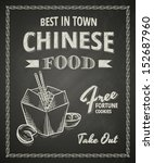 chinese food poster on black... | Shutterstock .eps vector #152687960