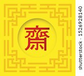 the chinese letter is mean...   Shutterstock .eps vector #1526928140