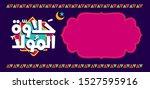 al mawlid al nabawi al sharif.... | Shutterstock .eps vector #1527595916