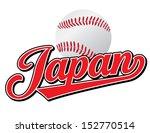 japan baseball vector lettering  | Shutterstock .eps vector #152770514