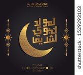 al mawlid nabawi arabic islamic ...   Shutterstock .eps vector #1529293103