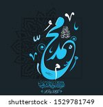 arabic typography islamic... | Shutterstock .eps vector #1529781749