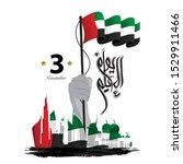 united arab emiraties flag day... | Shutterstock .eps vector #1529911466