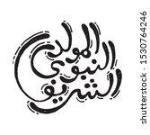 al mawlid al nabawe arabic...   Shutterstock .eps vector #1530764246