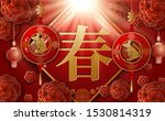 2020 chinese new year greeting... | Shutterstock .eps vector #1530814319