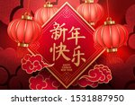 paper art of happy chinese new... | Shutterstock .eps vector #1531887950