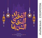 arabic calligraphy islamic... | Shutterstock .eps vector #1532493536