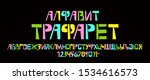 stencil colorful cyrillic... | Shutterstock .eps vector #1534616573