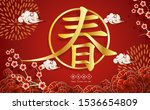 happy new year in chinese word  ... | Shutterstock .eps vector #1536654809